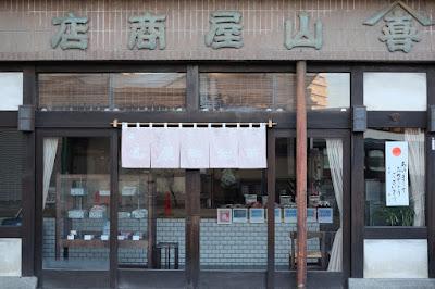 長野県の伝統行事 松本あめ市 山屋御飴所(お店)