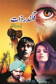 Qalandar Zaat Complete by Amjad Javed Pdf