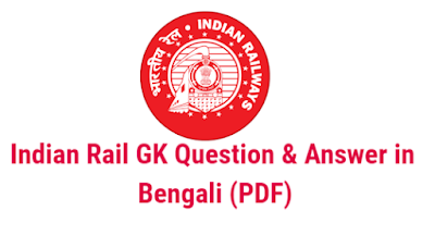 Indian Rail GK Question & Answer in Bengali (PDF)