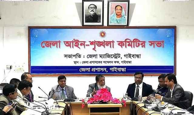 গাইবান্ধা জেলা আইন শৃংখলা কমিটির সভা অনুষ্ঠিত