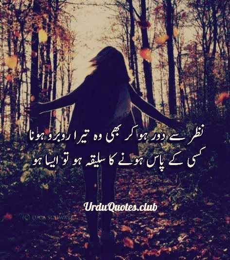 Love Status In Urdu For Facebook Whatsapp Urdu Quotes Club