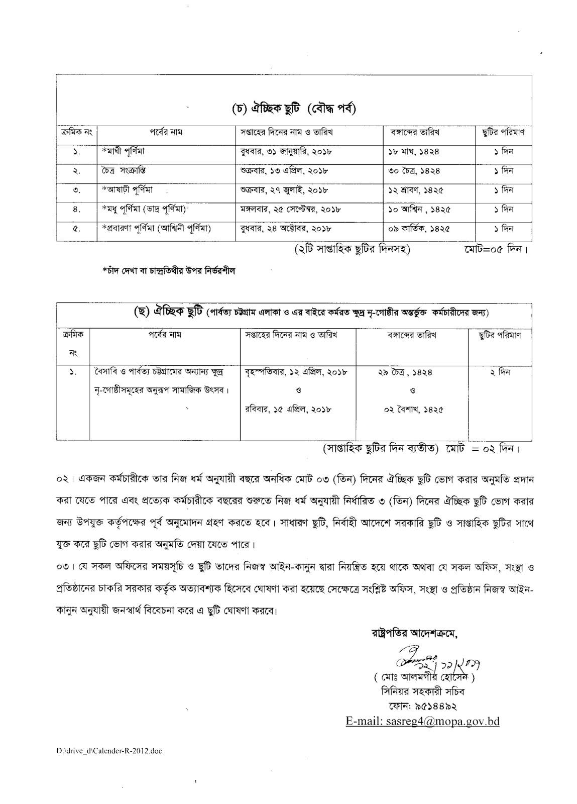Bangladesh Government holidays list 2018