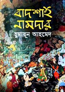 Badshah Namdar pdf