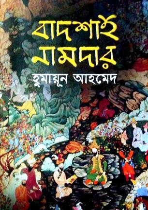 Badshah Namdar By Humayun Ahmed - Humayun Ahmed Pdf