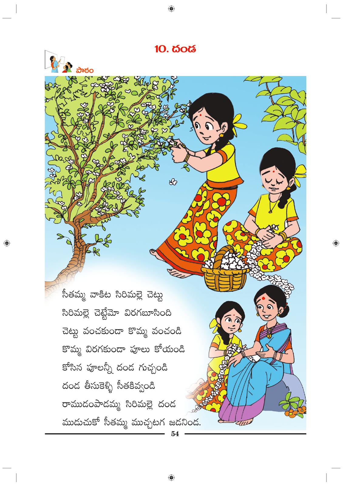 Telugu Picture Reading Video Lesson Danda