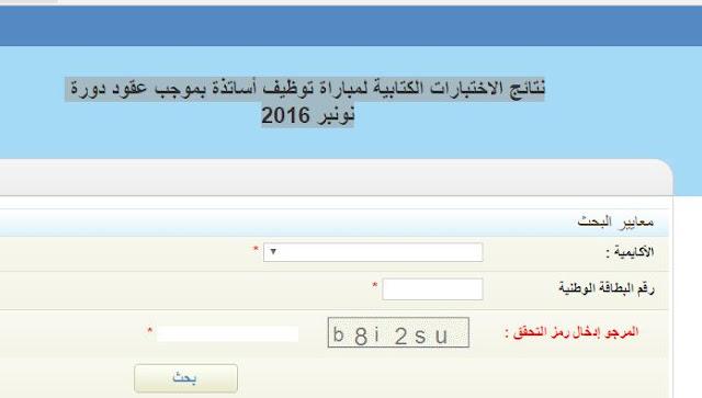 http://recrutementaref.men.gov.ma/Contractuel/Situation.aspx/