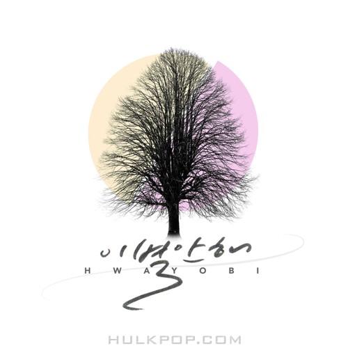 HWAYOBI – 이별 안 해 – Single