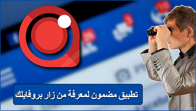 تحميل تطبيق qmiran لمعرفة من زار بروفايلك الفيسبوك وانستغرام | مضمون 100%
