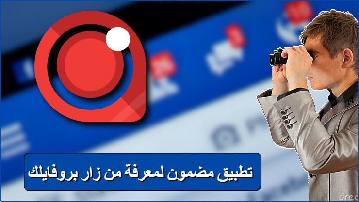 qmiran تطبيق معرفة من زرار بروفايلك الفيس بوك و انستقرام للاندرويد