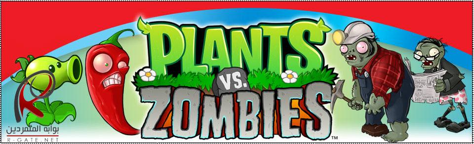 لعبة النباتات ضد الزومبي بدون تحميل