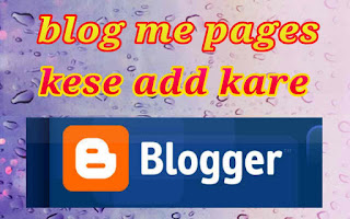 blog me pages kese add kare 1