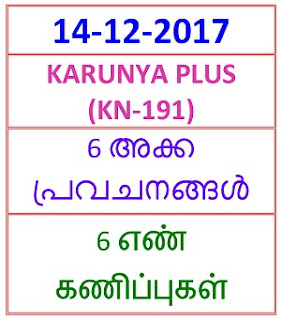 KARUNYA PLUS (KN-191) Six numbers Predictions on 14-12-2017