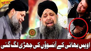 Owais Raza Qadri crying at Live New Mehfil e Naat Must Watch It