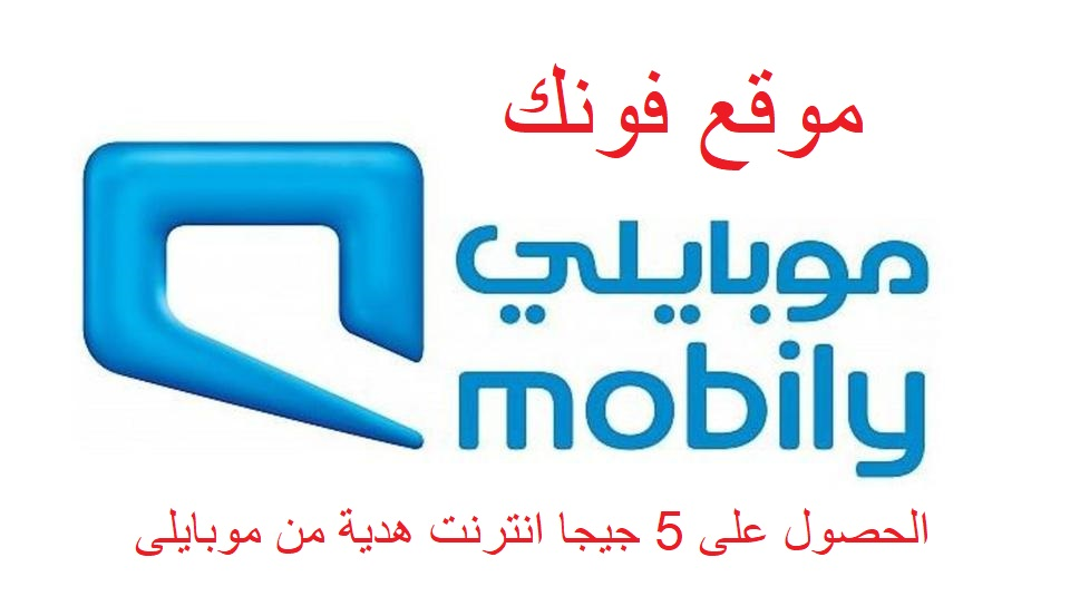 الحصول على 5 جيجا انترنت هدية من موبايلى - موقع فونك