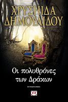 http://www.culture21century.gr/2018/05/oi-polythrones-twn-drakwn-ths-xryshidas-dhmoylidoy-book-review.html