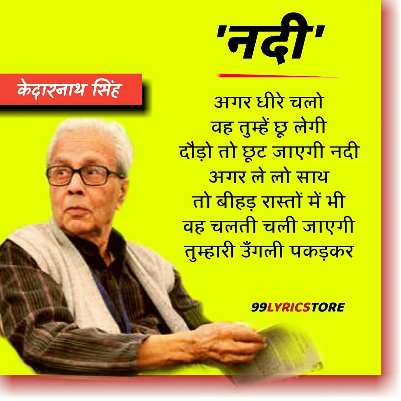 केदारनाथ सिंह की कविता 'नदी' इनके प्रसिद्ध कविता-संग्रह 'अकाल में सारस' से ली गई है। 'नदी' वास्तव में केवल बहते हुए जल की धारा  मात्र नही, वह हमारी जीवन और प्राण रक्षक भी है, संस्कृत का जीवंत रूप है, नदी हमारी सभ्यता की जननी है।  यदि हम अपनी संस्कृति और सभ्यता से हमेशा दूर रहने की कोशिश करेंगे तो एक दिन ऐसा ना हो की हम हमेशा के लिए इनसे अलग हो जाए। इस कविता के जरिए केदार जी हमे अपने संस्कृति और सभ्यता से जुड़ने की सीख देते हैं।