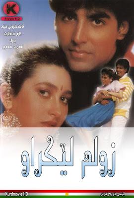 فیلمی هیندی دۆبلاژكراوی كوردی Deedar 1992