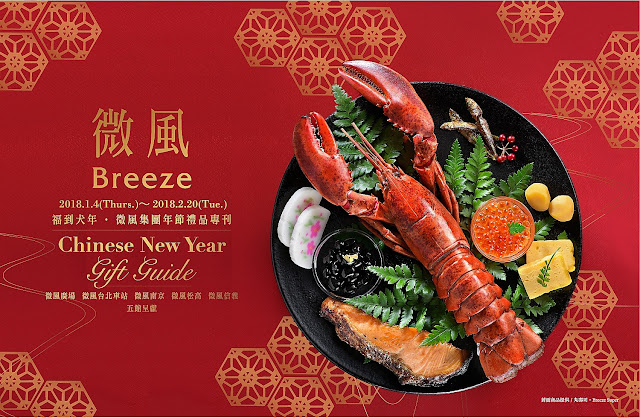 Banner for Breeze's Chinese New Year Gift Guide with image of a cooked lobster