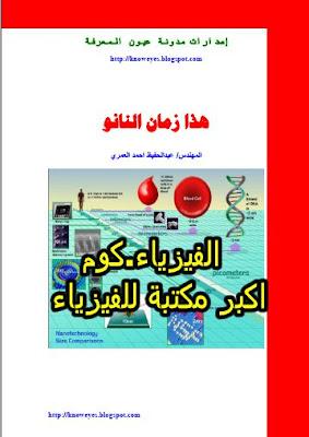 تحميل كتاب هذا زمان النانو pdf برابط مباشر