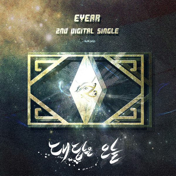 [Single] Eyear – 대답은 오늘