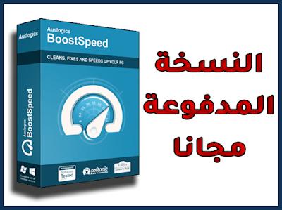تحميل برنامج Auslogics BoostSpeed Premium مع ملف التفعيل