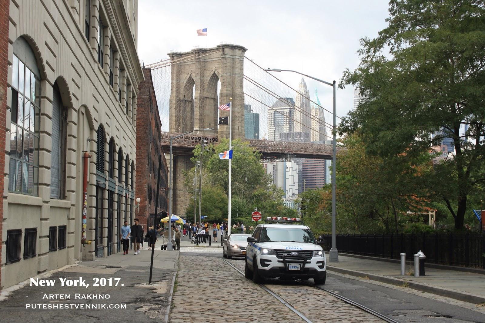 Бруклинский мост и мостовая в Бруклине