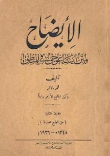 تحميل كتاب الإيضاح لمتن ايساغوجي في المنطق pdf - محمد شاكر