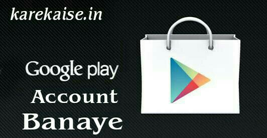 Play-store-account