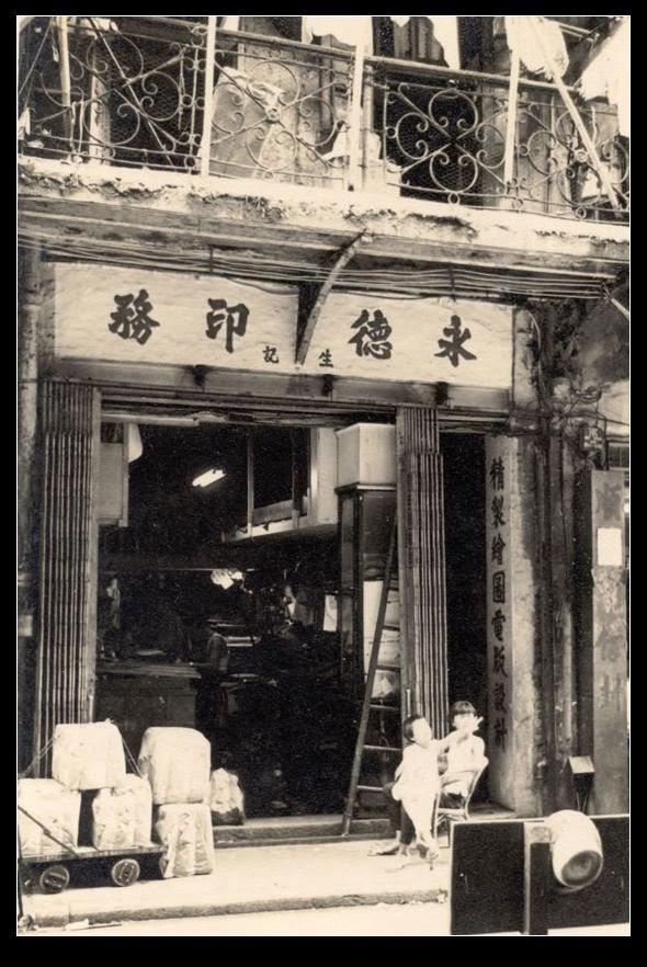 懷舊香港: 周街行,香港先后發生了海員大罷工和省港大罷工。1905年 華僑簡照南,繁華只在港島一隅