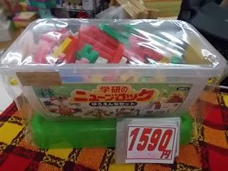 学研のニューブロック ゆうえんちセット 1590円