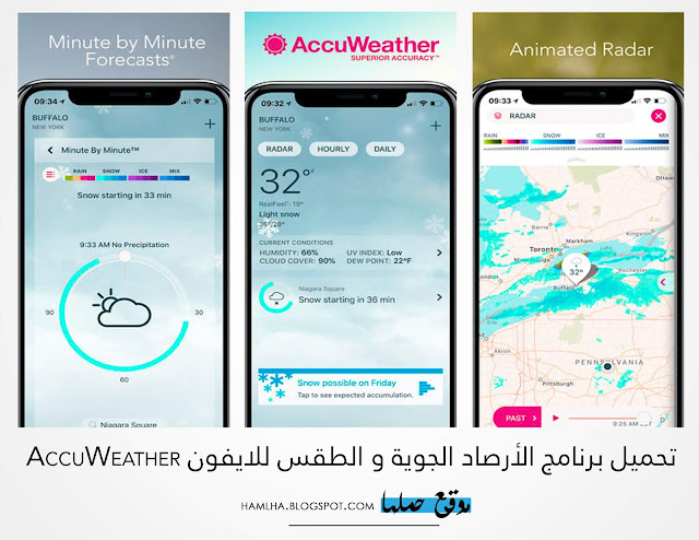 تحميل تطبيق AccuWeather النشرة الجوية عربي لمعرفة حالة الطقس 2018