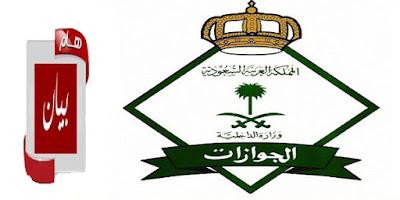 بيان عاجل تصدره الجوازات السعودية توضح فيه تلك الأمور الخاصة بالمقابل المالي