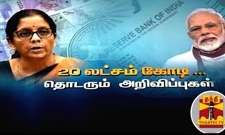 Nirmala Sitharaman Day4 Economic Package | ரூ.20 லட்சம் கோடி – தொடரும் அறிவிப்புகள்