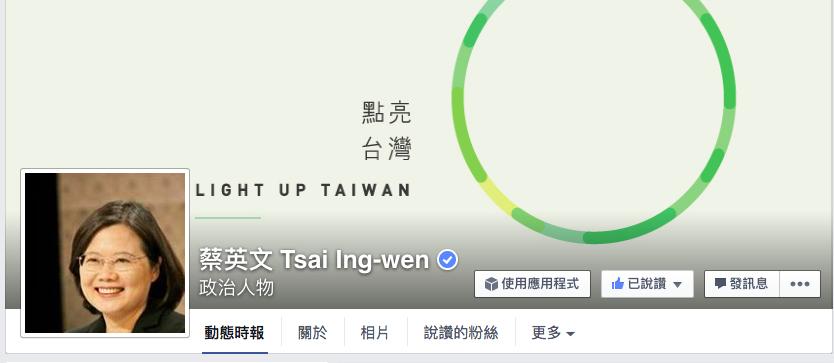 中國如果開放Facebook會如何?先留言「灌爆」蔡英文臉書再說!