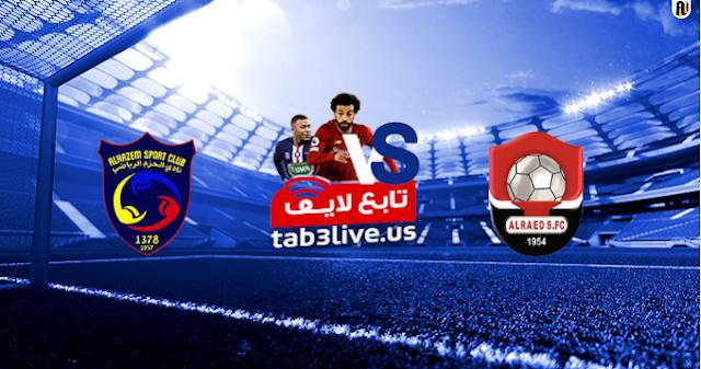 مشاهدة مباراة الرائد والحزم بث مباشر اليوم 14/08/2020 الدوري السعودي
