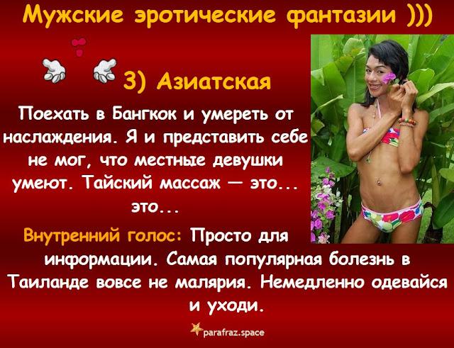 картинки, любовь, мужчины, фантазии, эротика, юмор, мужчина и женщина, мечты мужские, фантазии мужские, юмор про мужчин, картинки с надписями, юмор про любовь, юмор про эротику, образы женские, голос внутренний, сарказм, ирония, воображение, девушки, знакомства, встречи,  http://prazdnichnymir.ru/,Мужские эротические фантазии. В картинках! http://prazdnichnymir.ru/