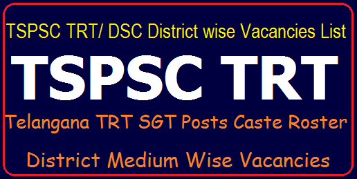 TSPSC TRT/ DSC 2017 Notification District wise SGT SA LP PET Vacancies
