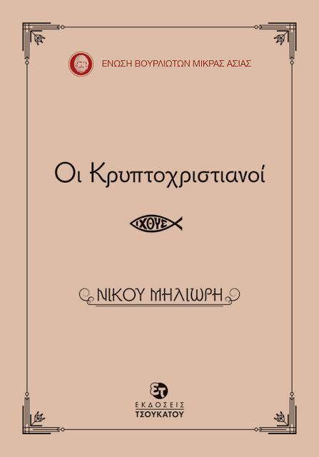 Οι Κρυπτοχριστιανοί και η άγνωστη ιστορία -  Ένα πανόραμα των κρυπτοχριστιανών από την Κρήτη ως τον Πόντο.