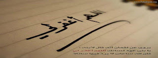غلاف للفيس بوك اسلامى