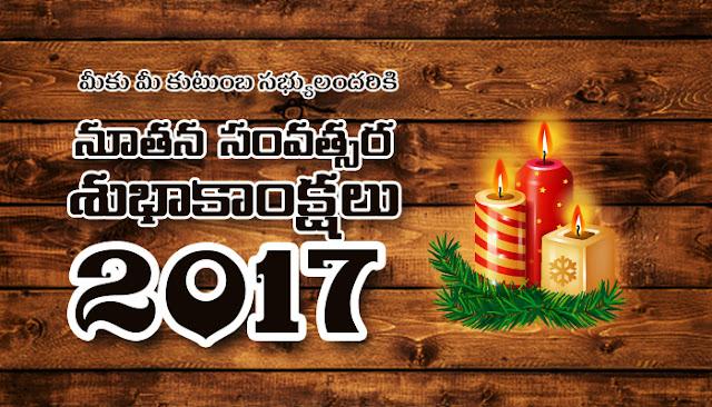 New Year Wishes in Telugu, Happy New Year Telugu Images
