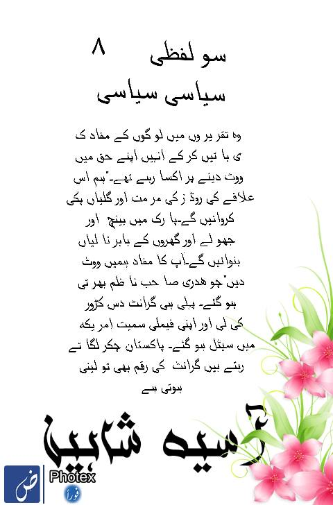 Siyasi siyasi by Aasia Shaheen (So lafzi Afsana)
