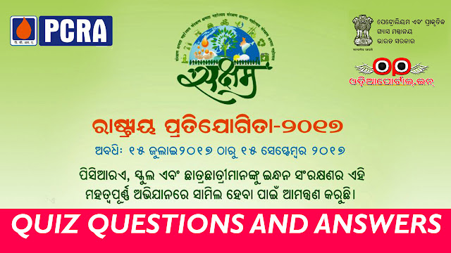 PCRA SAKHYAM 2017 Online Quiz Competition - Questions and Answer ListPCRA SAKHYAM 2017 Online Quiz Competition now going on. If you are going to register and participate in Online quiz, you must prepare before online examination. The following are few questions for PCRA Online Competition. More questions will be available soon on this page. To register for quiz, click on below link.