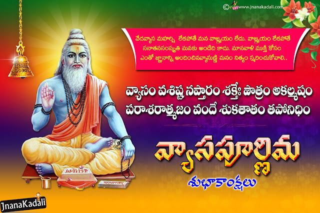 vyasa purnima significance in Telugu, Telugu bhakti devotional greetings, vyasa purnima wallpapers