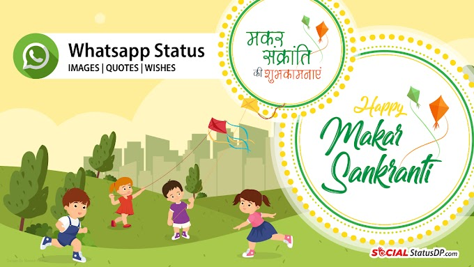 Happy Makar Sankranti Whatsapp Status, Wishes, DP, Images, Messages - SocialStatusDP.com