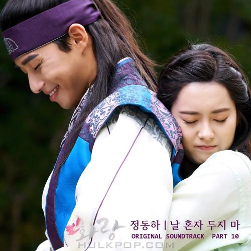 Jung Dong Ha, Oh Joon Sung – HWARANG OST Part.10