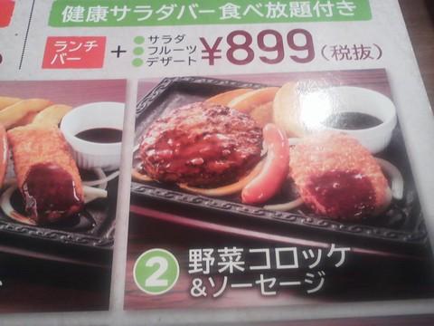 メニュー2 ステーキガスト一宮尾西店5回目