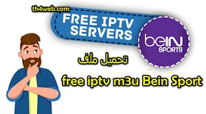 تحميل ملف free iptv m3u Bein Sport