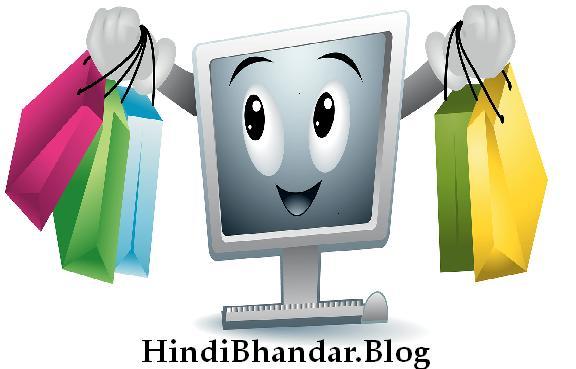 Online Shopping Kaise Kare aur kaha kare yaha padhe