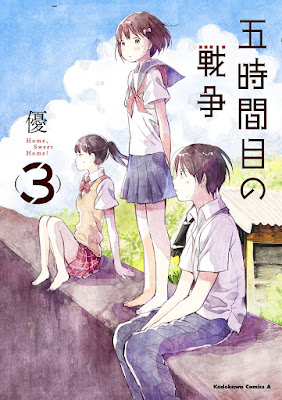 [Manga] 五時間目の戦争 第01-03巻 [Gojikanme no Sensou Vol 01-03] Raw Download