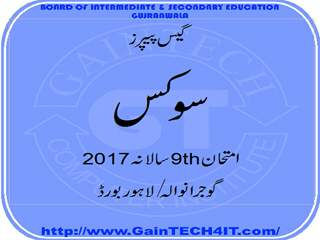 Civics Paper 9th Class 2017 Gujranwala Board